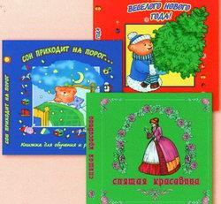 РБО Фонд «Иллюстрированные книжки для маленьких слепых детей»